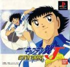 Captain tsubasa j get in the tomorrow
